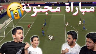تحدي فيفا - مباراة مجنونة😩 FIFA 21