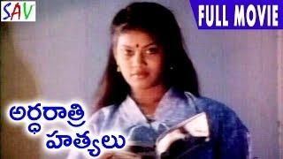 Ardha rathri hathyalu | అర్ధ రాత్రి హత్యలు | Telugu Full Length Movie - HD