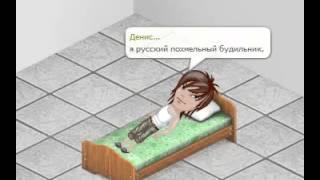 Аватария -