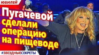 🔔 Пугачевой  сделали  операцию  на пищеводе перед юбилейным концертом