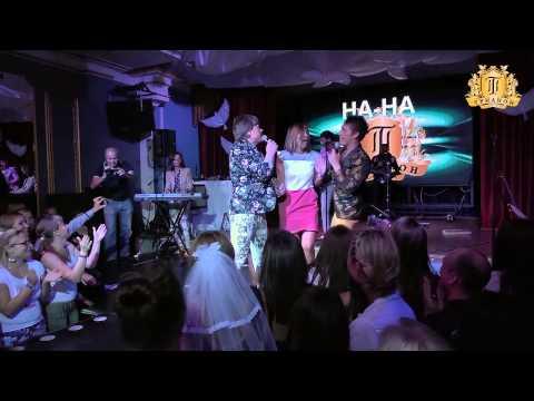 Концерт группы НА-НА в Трианоне 23.08.2014