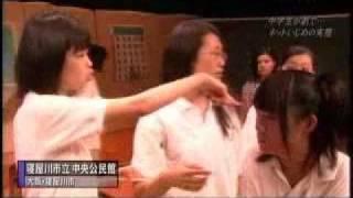 寝屋川市中学生サミット ネットいじめ撲滅劇 Bullying Drama in Neyagaw thumbnail