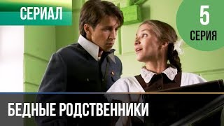 ▶️ Бедные родственники 5 серия | Сериал / 2012 / Мелодрама