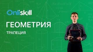 Геометрия 8 класс: Трапеция (теория)