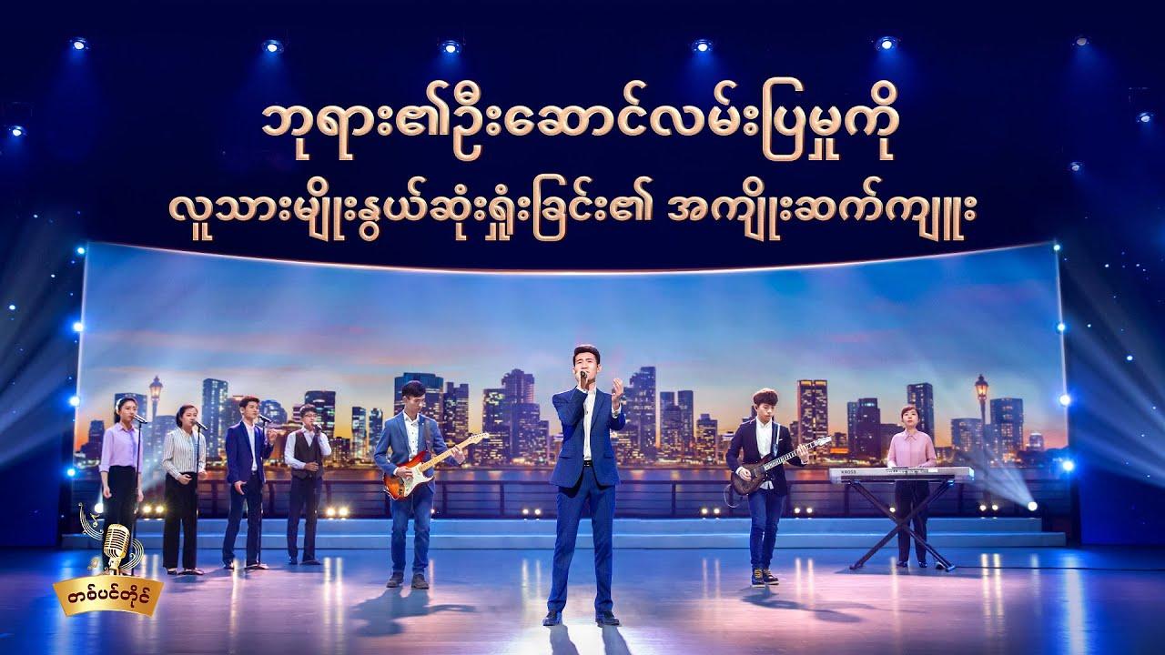 Myanmar Gospel Music Video 2020- ဘုရား၏ဦးဆောင်လမ်းပြမှုကို လူသားမျိုးနွယ်ဆုံးရှုံးခြင်း၏ အကျိုးဆက်ကျူး