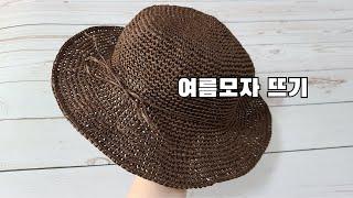 봄 여름 가을 시원한 모자뜨기 (모자에 와이어 넣고 뜨…