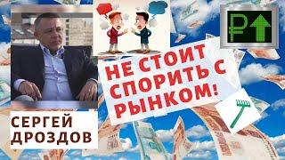Сергей Дроздов - Не стоит спорить с фондовым рынком!