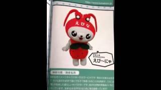 神奈川県海老名市のゆるキャラ えびーにゃ着ぐるみが雑誌に載ってた