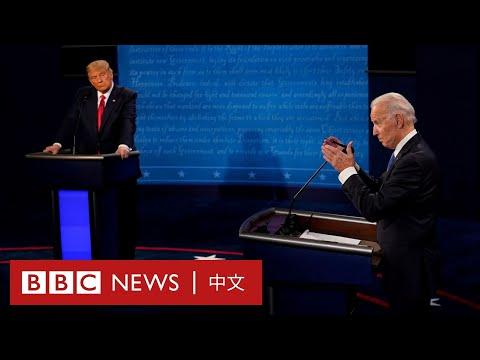 美國大選:特朗普與拜登辯論猛攻中國議題,拜登稱中國領導人為「惡棍」- BBC News 中文