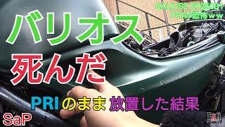【バイク初心者】バイクのガソリンコックの恐怖