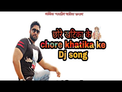 छोरे खटिका के l   Chore Khatika ke l khatik samaj Dj song 2018  by Jay khatik
