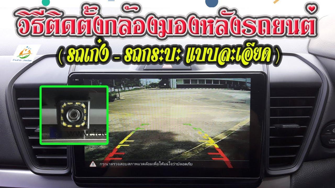 วิธีติดตั้งกล้องมองหลังรถยนต์ด้วยตนเอง (แบบละเอียด)