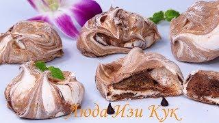 ЛАКОМСТВО к ЧАЮ! Шоколадное МРАМОРНОЕ БЕЗЕ вкусные пирожные печенье Люда Изи Кук Королевская выпечка