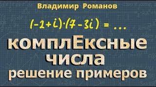 комплЕксные ЧИСЛА решение примеров МАТЕМАТИКА