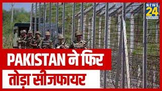 Pakistan ने फिर तोड़ा सीजफायर