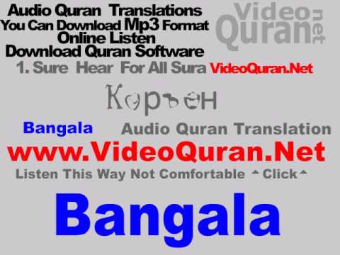 bangla-bengali-audio-quran-translation-mp3-quran-by-videoquran.net