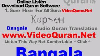 Bangla Bengali Audio Quran Translation Mp3 Quran by VideoQuran.Net