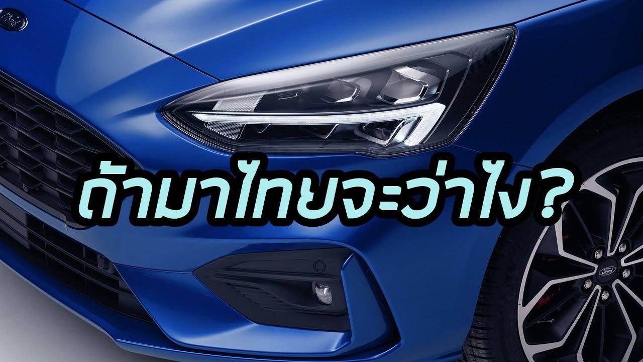 หน้าตาแบบนี้มาไทยดีไหม? All-New Ford Focus โฉมใหม่! | MZ Crazy Cars