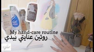milkyway11000: My hand-care routine | روتين عنايتي بيدي