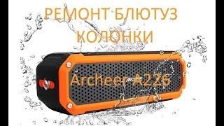 Не интересный ремонт блютуз колонки Archeer А226