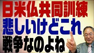 髙橋洋一チャンネル 第164回 日米仏共同訓練で中国包囲網 サイバー戦争は既に始まっている?