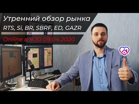 Обзор рынка. Нефть, Ртс, Валюта, Сбербанк, Газпром 09.04.2020
