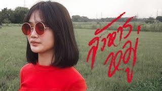 สังหารหมู่ - เนย นฤมล【 COVER 】