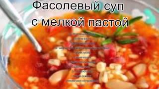 Вкусные супы фото.Фасолевый суп с мелкой пастой