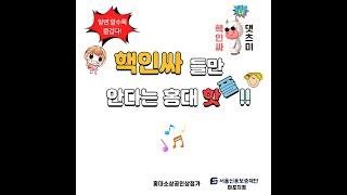 서울신보홍대상점가시설지원001