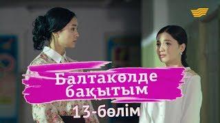 «Балтакөлде бақытым» 13 бөлім / «Балтаколде бакытым» 13 серия