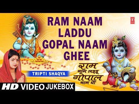 Ram Naam Laddu Gopal Naam Ghee I TRIPTI SHAQYA I Full Video Songs Juke Box