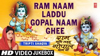 Ram Naam Laddu Gopal Naam Ghee I TRIPTI SHAQYA I Full Video Songs Juke Box