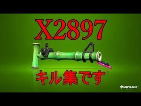 【X2897】最強竹使いのキル集です【スプラトゥーン2】