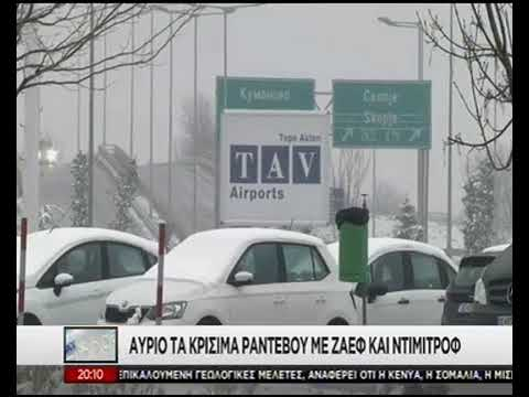 Άφιξη Κοτζιά στα Σκόπια