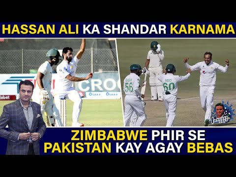 Hassan Ali Ka Shandar Karnama   Zimbabwe Phir Se Pakistan Kay Agay Bebas   Tanveer Ahmed