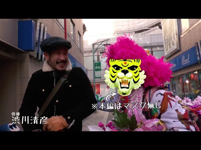 映画『新宿タイガー』予告編