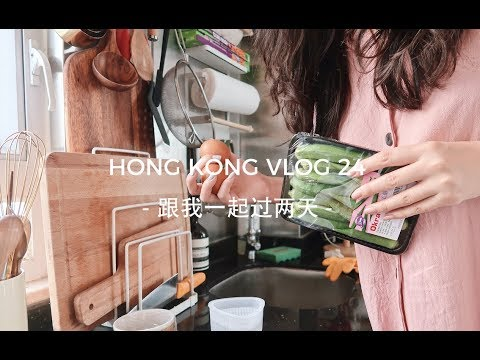 [Susie] VLOG 24 | Two days with me | self-made orange ice balls, Ramen & okra omelette
