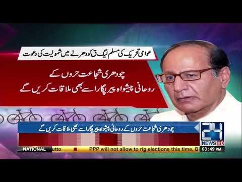 Awami Tehreek invited PML Q in rally