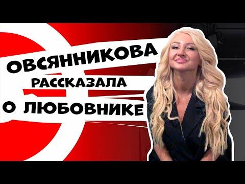 "ОВСЯННИКОВА - Бузова, ""Евровидение"" и любовники| ДНИ.РУ"
