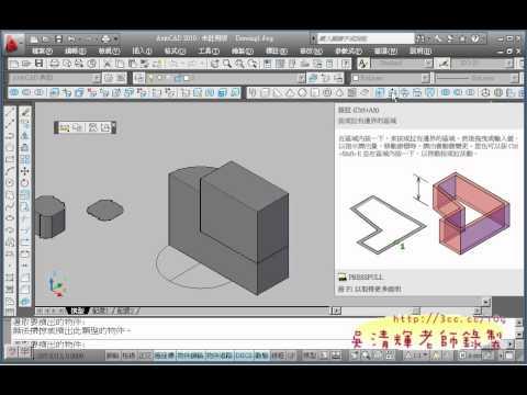 教您學會AUTOCAD 3D教學_按拉與擠出的差異比較(AUTOCAD 3D) - YouTube