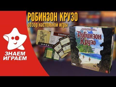 Как играть в настольную игру Робинзон Крузо: Приключения на таинственном острове.