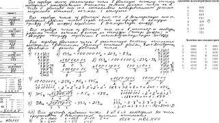 Информатика 8 класс. Решение задач по теме системы счисления.