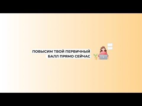 ЕГЭ по Русскому языку | Знаки препинания