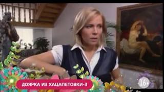 Доярка из Хацапетовки-3