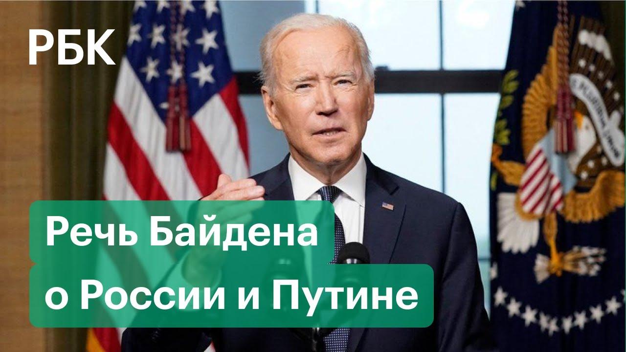 Байден — об агрессии против Украины и разговоре с Путиным. Речь президента США на русском языке