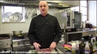 Итальянские рецепты | Флорентийский бифштекс |Рецепт пошагово |