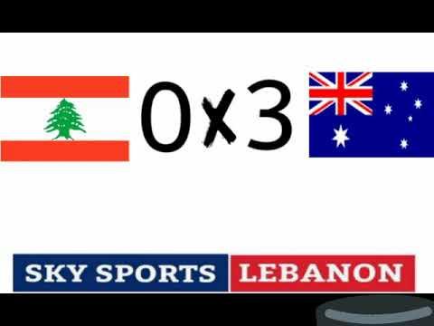 اهداف مباراة استراليا 3×0 لبنان (20/11/2018)