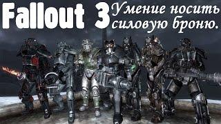 Fallout 3. Как носить силовую броню.