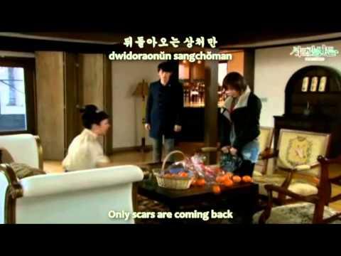상처만 (Scar) - BOIS (Secret Garden OST) [romanize+hangul+eng sub]