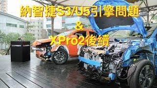 【問題】Luxgen 1.6 Na引擎抖動熄火、及xpro2的後續
